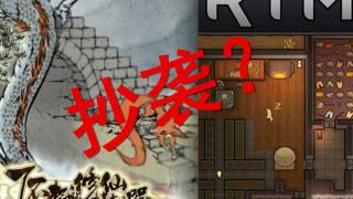 从《星露谷物语》到《修仙模拟器》,致敬和抄袭的边缘在哪里?