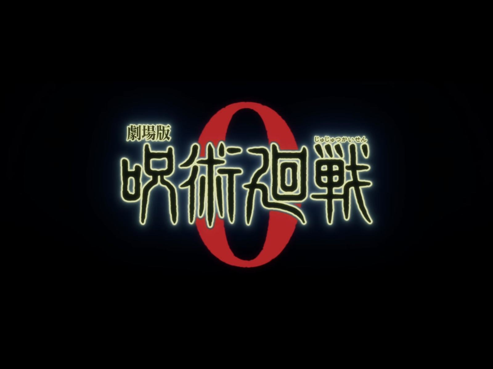 《剧场版 咒术回战 0》公布新特报,日本12月24日上映