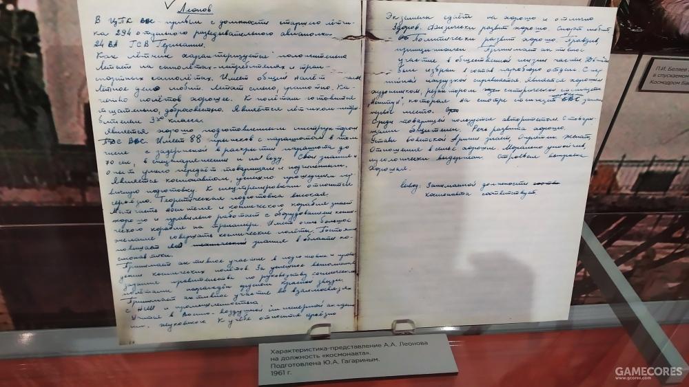 《宇航员》演讲,尤里·加加林撰写