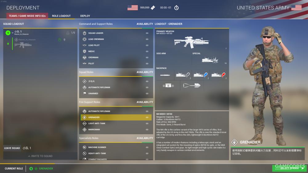 美军榴弹兵
