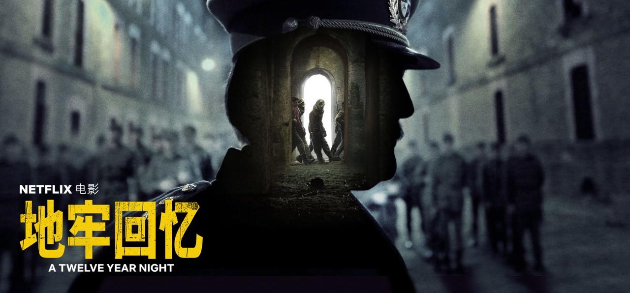 《地牢回憶》:為囚十二年(內含劇透)