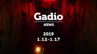 接下来几个月怕不是要破产了!GadioNews01.12~01.17
