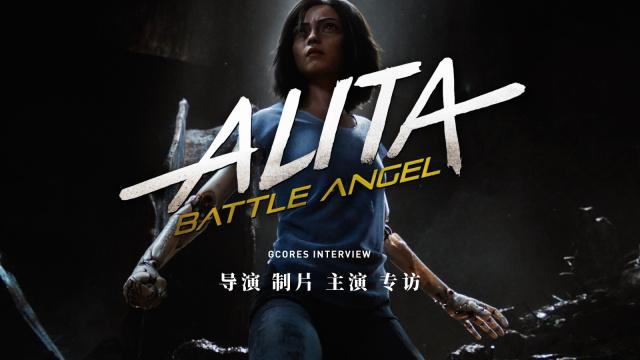 """""""我们希望呈现一部所有人都能欣赏的电影!""""机核专访《阿丽塔:战斗天使》主创团队"""