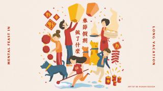 我们回顾了春节的欢愉,助你缓解返工的焦虑