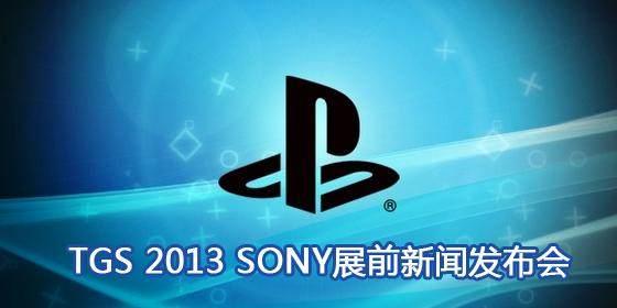 东京游戏展2013:索尼展前发布会图文流程