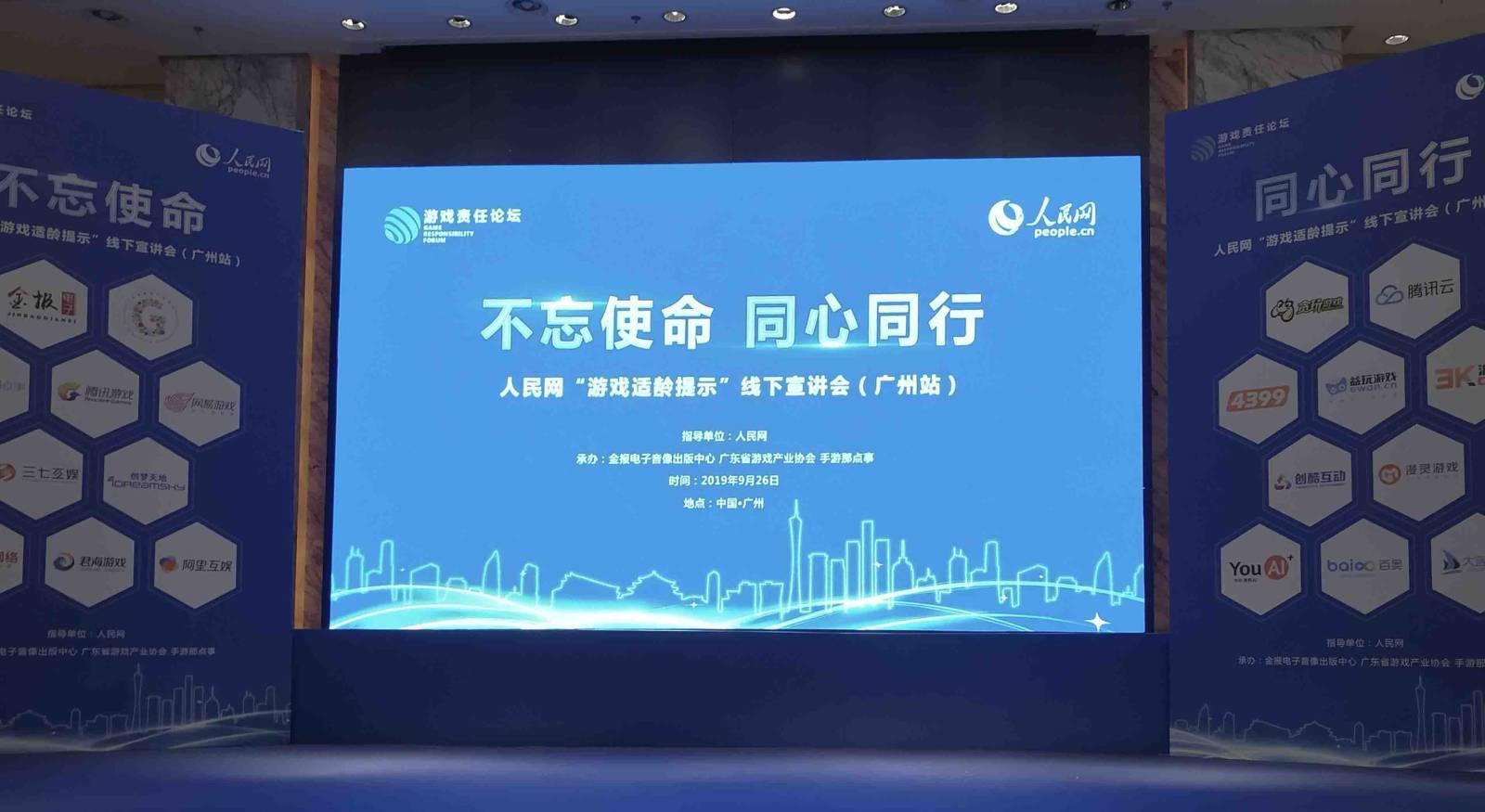 """中国首个""""游戏适龄提示""""统一标识发布"""