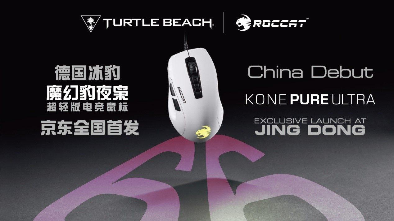 """轻是""""重中之重"""",冰豹Kone Pure Ultra鼠标发布会"""