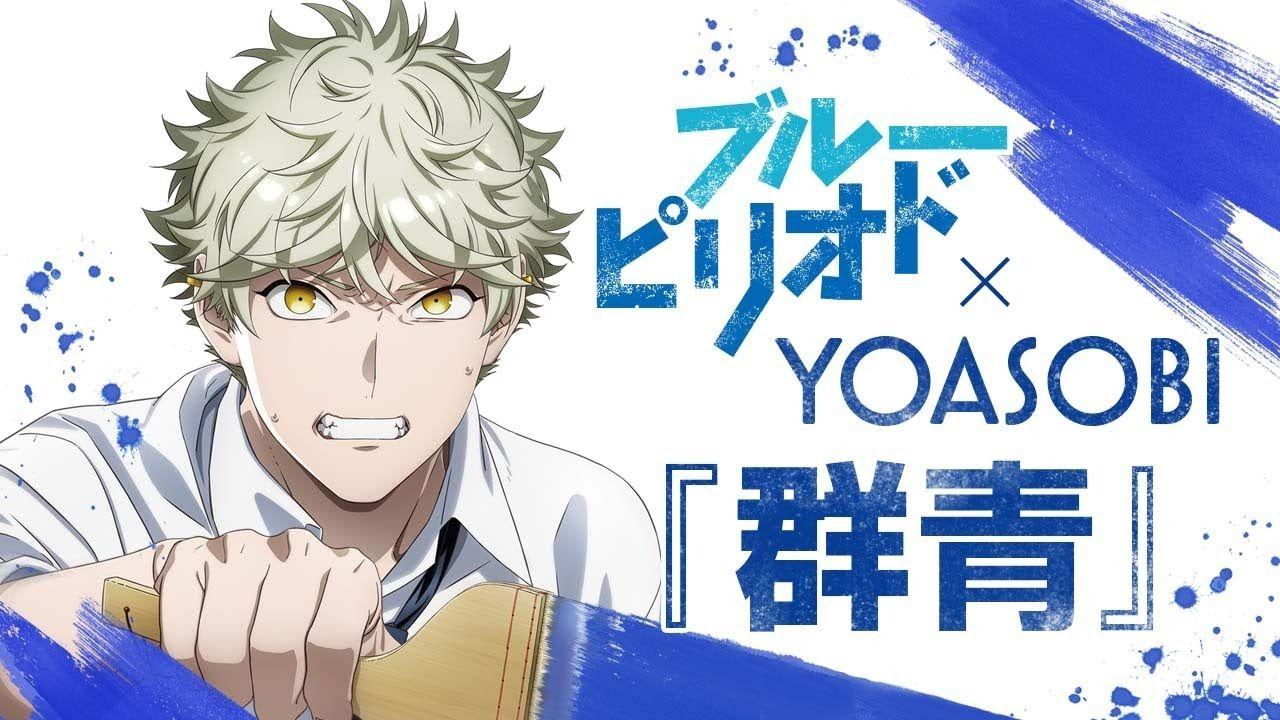 《蓝色时期》×《群青》联动特别PV公开,动画10月1日开播