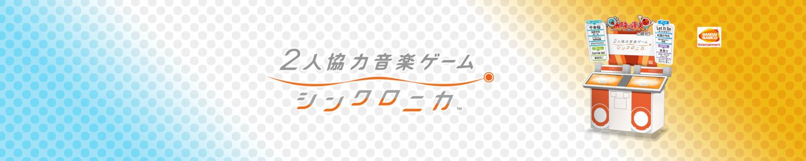 万代公布新音游框体《Synchronica》