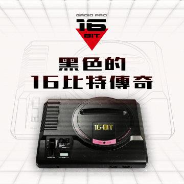 MEGA DRIVE:黑色的16bit传奇