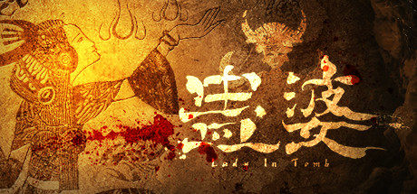 恐怖冒险动作解密游戏《蛊婆》公布最新预告,将于7月正式发售