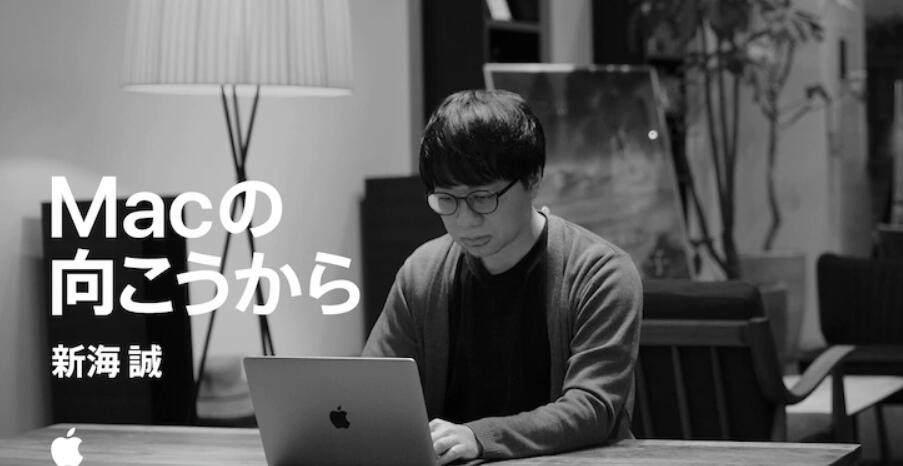 苹果日本系列广告最新篇《MAC的背后:新海诚》公开