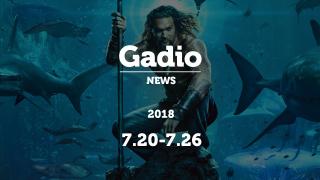 SDCC 2018你都关注了啥?GadioNews7.20~7.26