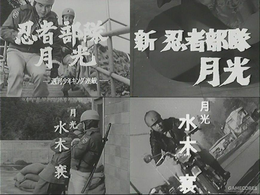 《忍者部队 月光》(1964)