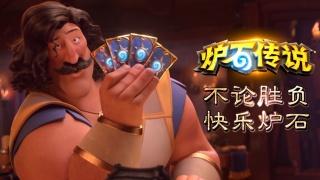 《炉石传说》发布新动画短片:不论胜负 快乐炉石