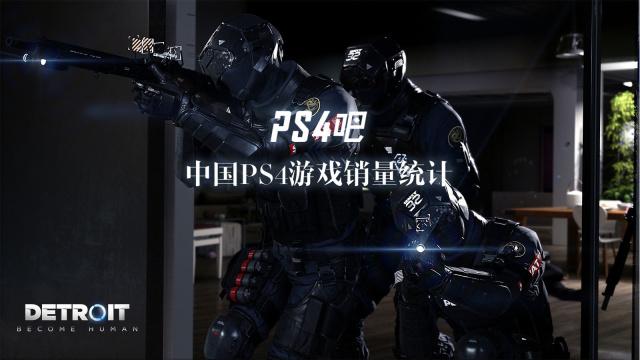 中国PS4游戏销量榜单 | 2018年5月