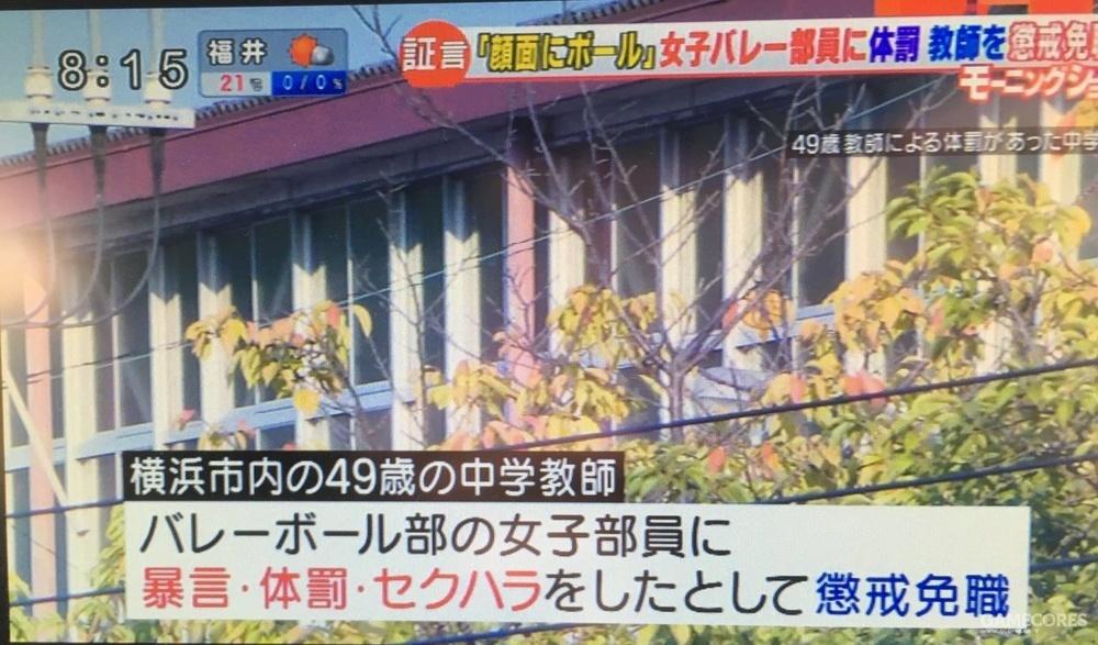 横滨市49岁中学教师因暴言体罚性骚扰排球部女部员被全责免职。