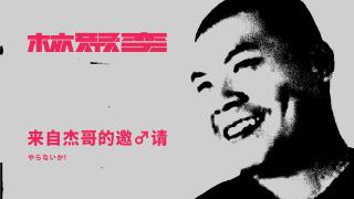 """""""杰哥""""要来核聚变2019北京站了!"""