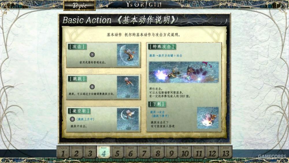 特殊攻击滑铲也是通过部分场景的关键。