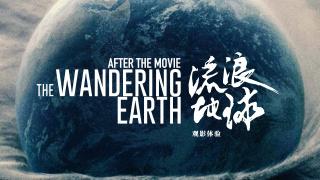 看完电影《流浪地球》,我们想分享一下自己的感想
