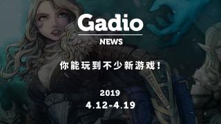 终于能说点核聚变的东西了!GadioNews04.12~04.19
