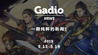 一期纯粹的新闻 GadioNews5.13~5.19