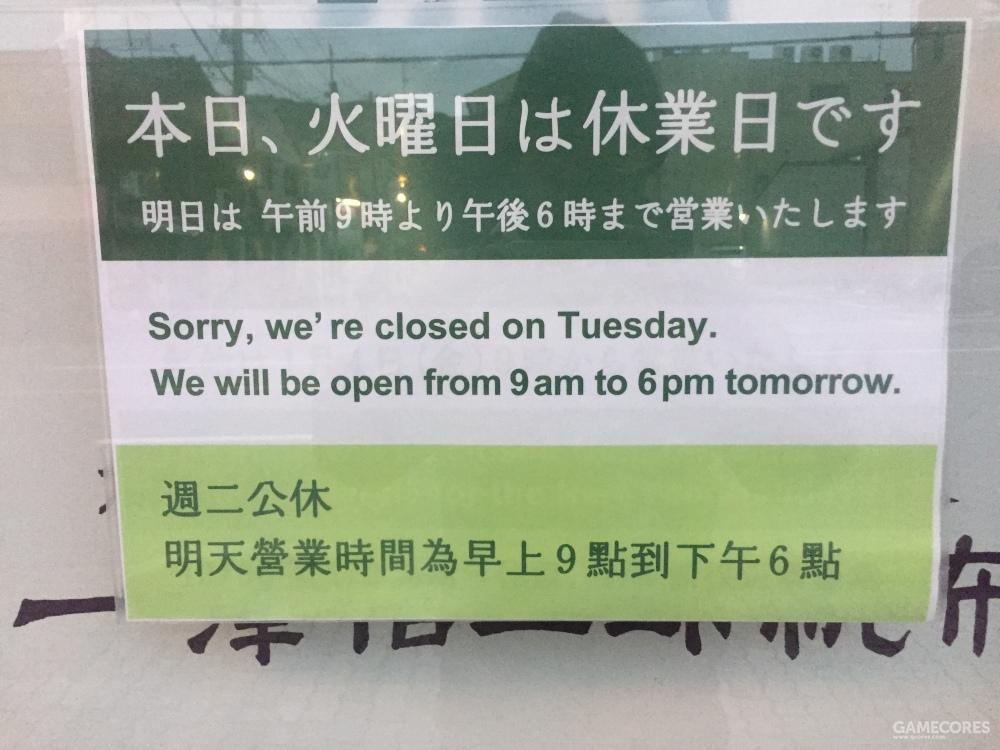 一泽帆布门店,每周二是定休日