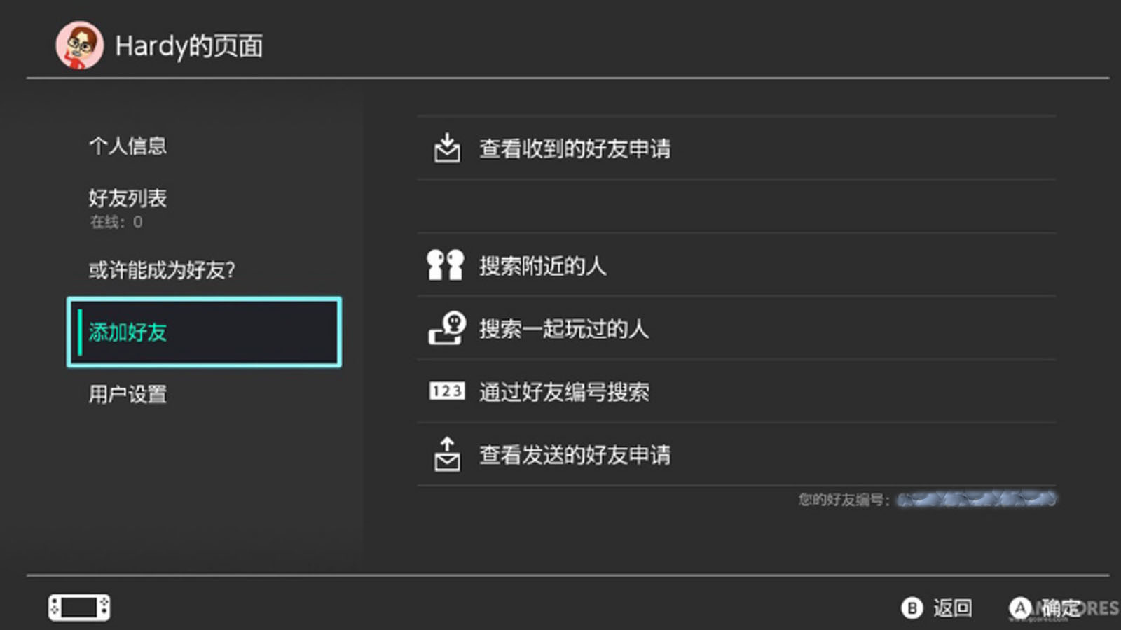 NS系統更新7.0.0系統,追加中文系統界面!