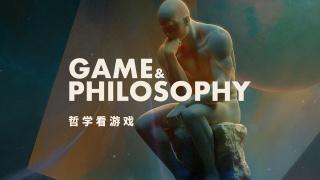 在远古的哲学智慧中,我们好像看到了电子游戏的影子?