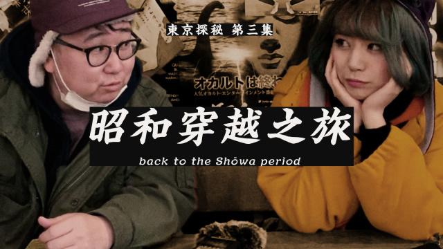 从下北泽到中野,穿越回昭和时代 |《东京探秘》第三集