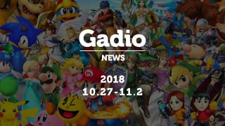 《任天堂明星大乱斗》让你心动了吗?GadioNews10.27~11.2