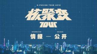 核聚变Tour详情公布!GadioNews10.15~10.18