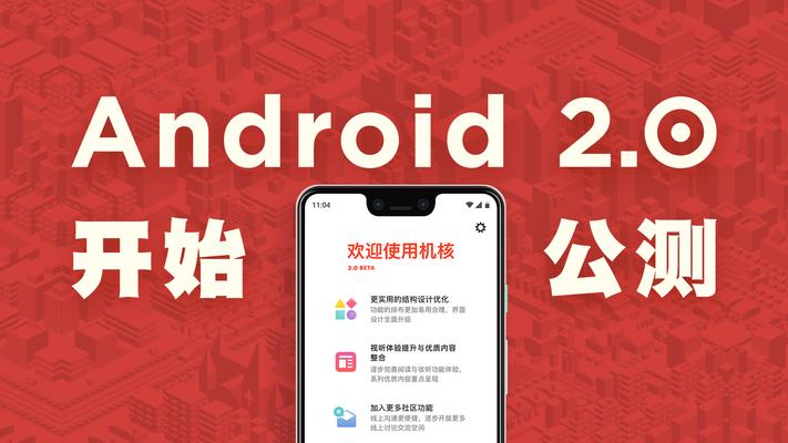 机核 Android 2.0 开始公测