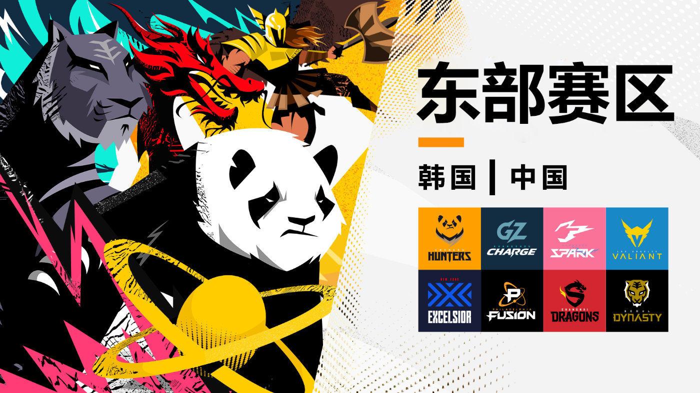 《守望先锋》联赛主办方公布2021赛事计划,洛杉矶英勇队将常驻中国