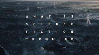 想尝试创作科幻小说么?本期节目安利你一个有效的方法
