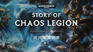 """当一个混沌军团高喊""""为了帝皇"""",谁也不知道他们究竟为什么而战:战锤40K混沌军团故事03"""