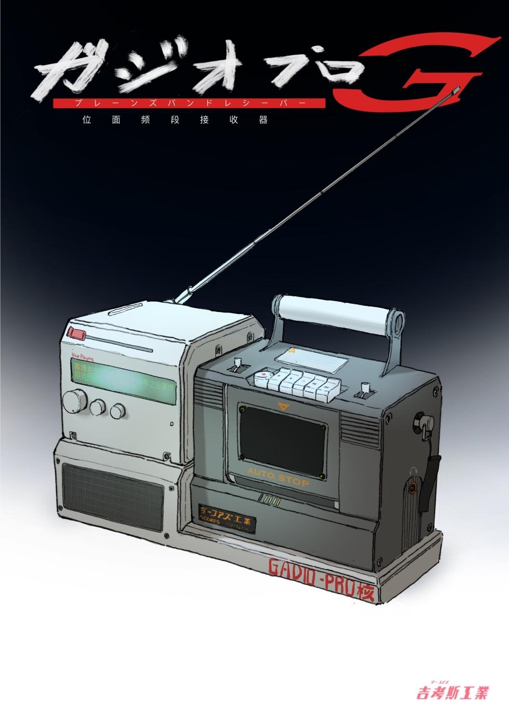 可以在荒坂空间站上使用的泛宇宙频段接收器,兼容g-tape磁带