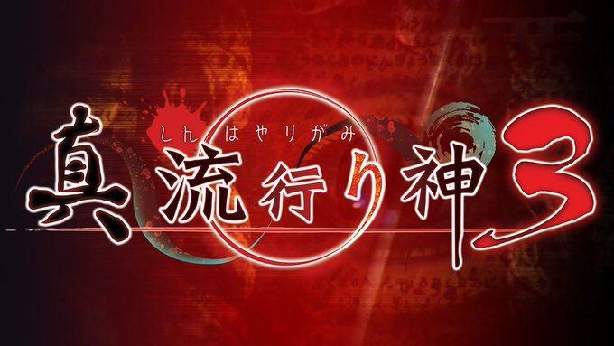 《真流行之神3》公开宣传片,7月29日发售