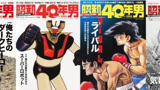 专门为日本50岁中年人制作的杂志:《昭和四十年男》
