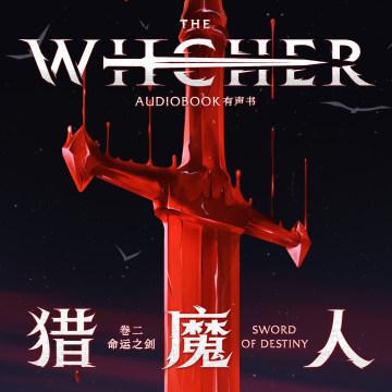【已完结】有声书《猎魔人 卷二:命运之剑》