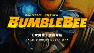 机核专访《大黄蜂》主演海莉·斯坦菲尔德、约翰·塞纳
