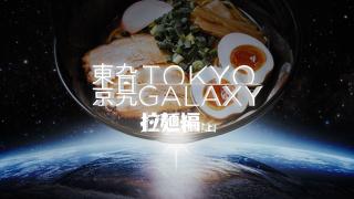 东京旮旯-拉面篇(上)