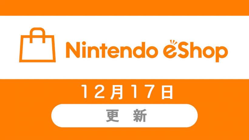 任天堂香港eShop将于12月17日正式更新