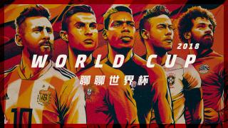 闲侃世界杯——小组赛篇