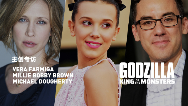 《哥斯拉2:怪兽之王》才刚刚是个开始!机核专访迈克尔·道赫蒂、米莉·波比·布朗、维拉·法米加