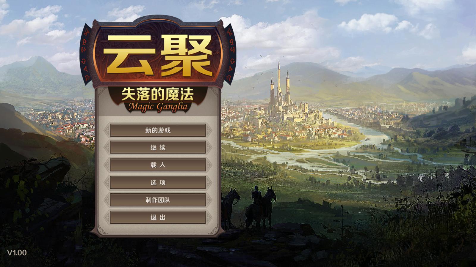 CRPG《云聚:失落的魔法》于8.16日在steam发售,由国内跑团圈资深DM开发。