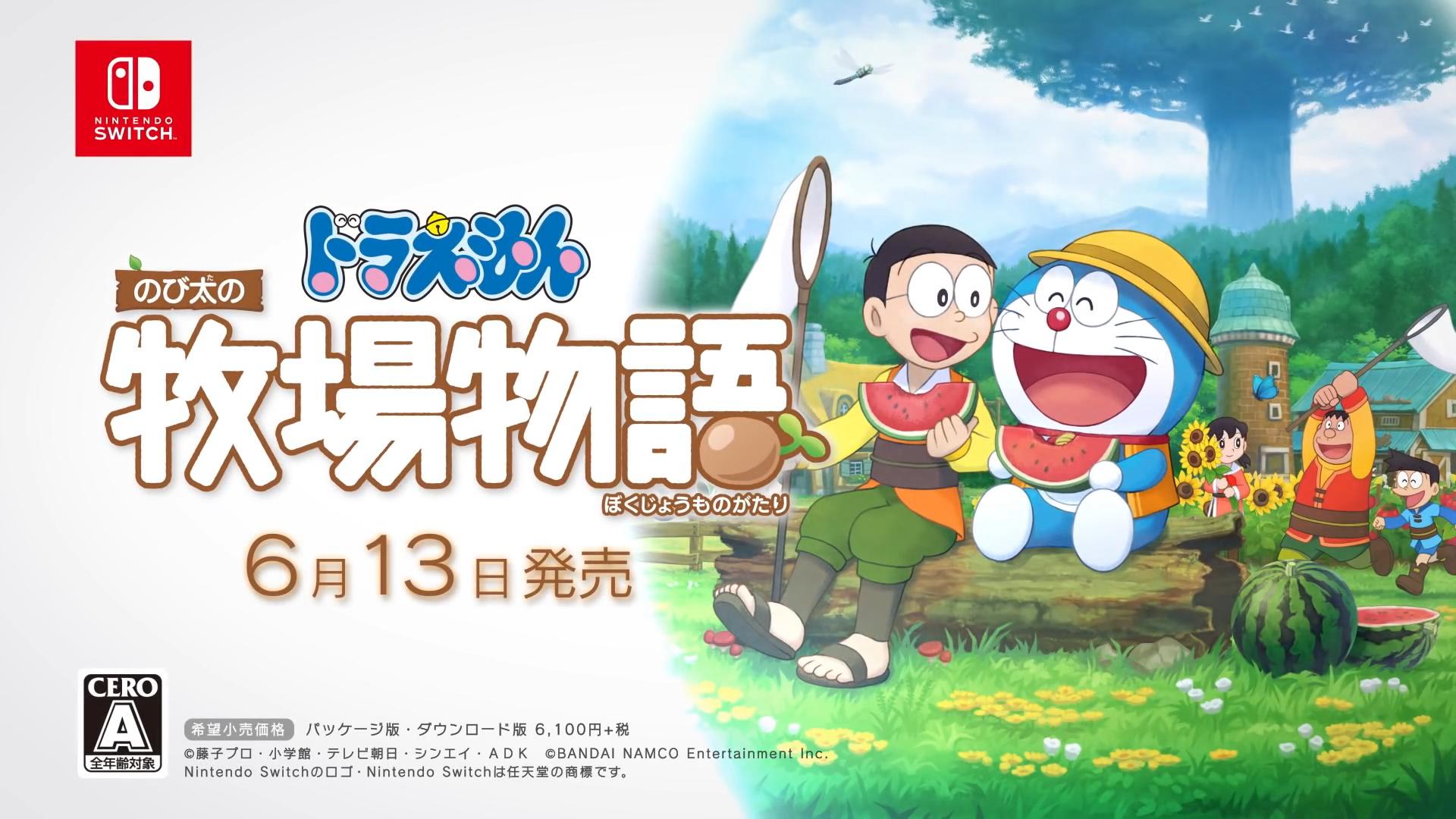 《哆啦A夢 牧場物語》6月13日正式發售