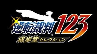 《逆转裁判1+2+3 成步堂合集》将于全平台HD化,明年推出