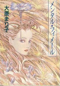 加藤直之为大原真理子小说绘制的封面插画。
