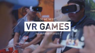 我们真的需要VR游戏吗?